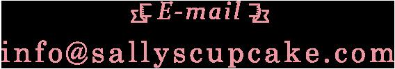 サリーズカップケーキのE-mailアドレス
